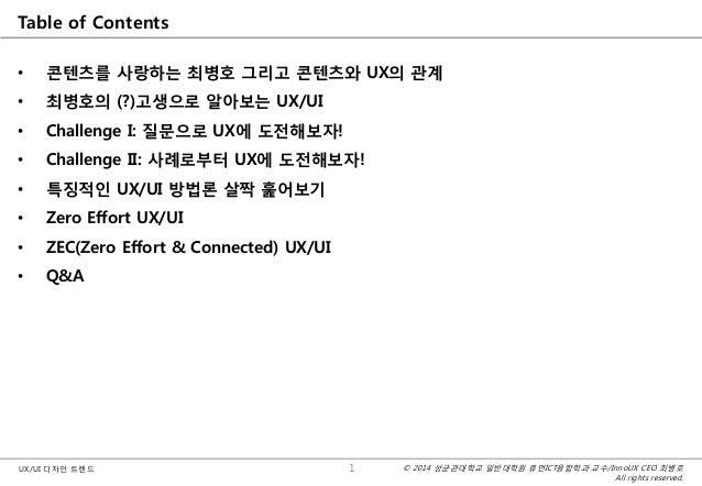 최신 UX/UI 디자인 트렌드 Slide 2