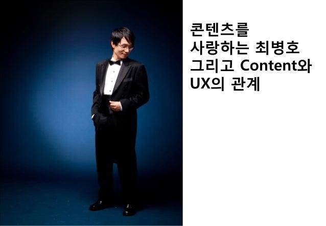 최신 UX/UI 디자인 트렌드 Slide 3