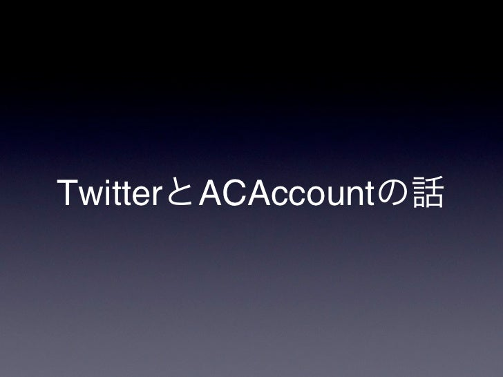 Twitter ACAccount
