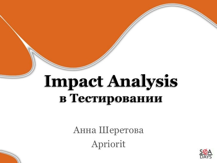 Impact Analysis в Тестировании   Анна Шеретова      Apriorit