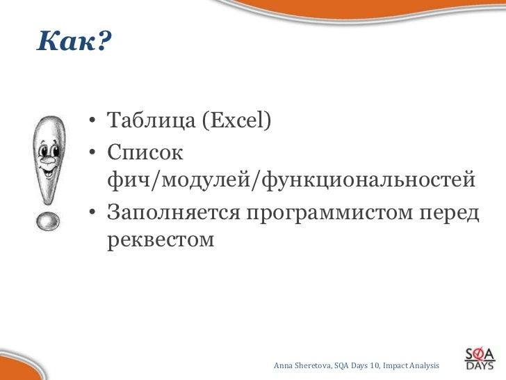 Как?  • Таблица (Excel)  • Список    фич/модулей/функциональностей  • Заполняется программистом перед    реквестом        ...