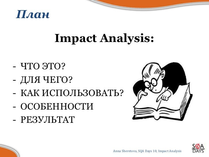 План           Impact Analysis:-   ЧТО ЭТО?-   ДЛЯ ЧЕГО?-   КАК ИСПОЛЬЗОВАТЬ?-   ОСОБЕННОСТИ-   РЕЗУЛЬТАТ                 ...