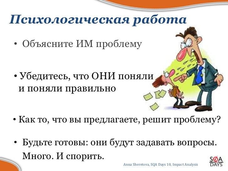 Психологическая работа• На НИХ не надо давить! Директива от начальства – не выход!                     Anna Sheretova, SQA...