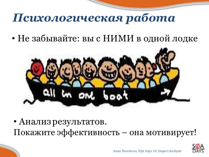 Психологическая работа• Поблагодарите!                   Anna Sheretova, SQA Days 10, Impact Analysis