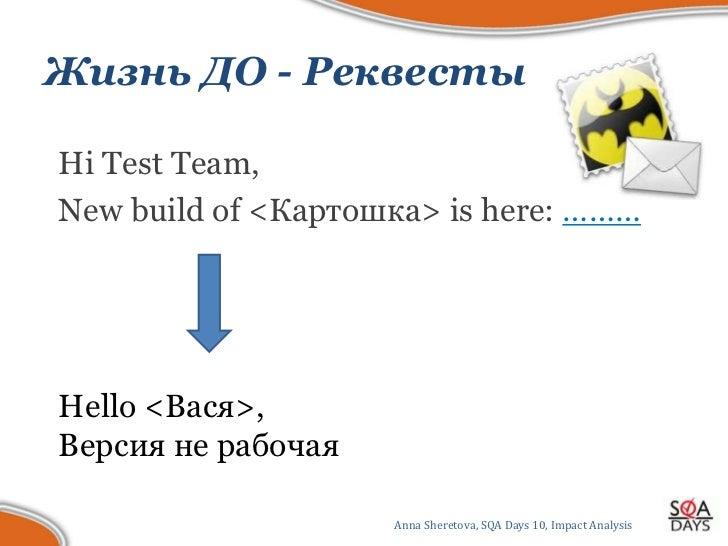 Жизнь ДО - РеквестыHi Test Team,New build of <Картошка> is here: ………Hello <Вася>,Версия не рабочая                    Anna...