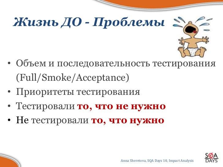 Жизнь ДО - Проблемы• Объем и последовательность тестирования  (Full/Smoke/Acceptance)• Приоритеты тестирования• Тестировал...