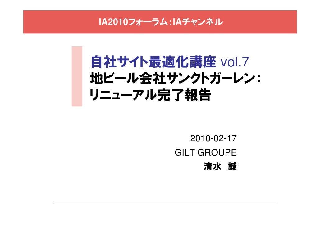 IA2010フォーラム: チャンネル      フォーラム:IAチャンネル      フォーラム:自社サイト最適化講座 vol.7地ビール会社サンクトガーレン:リニューアル完了報告             2010-02-17         ...