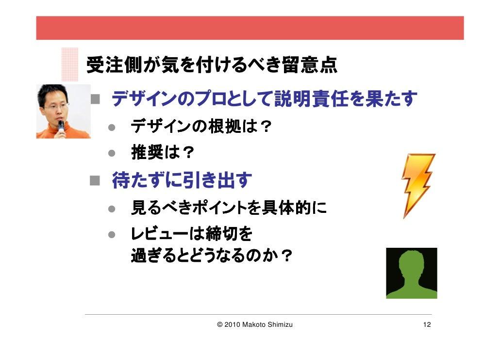 お互いの努力で 効率と品質を  高める  © 2010 Makoto Shimizu   13
