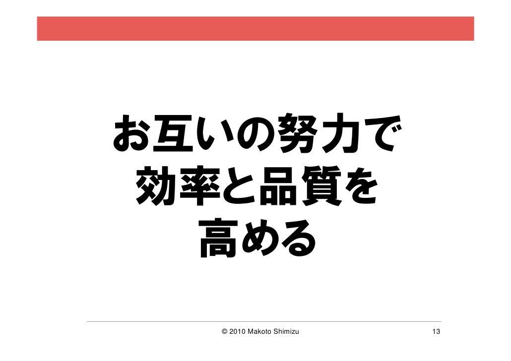 相性を見極める  または関係を構築する  © 2010 Makoto Shimizu   14