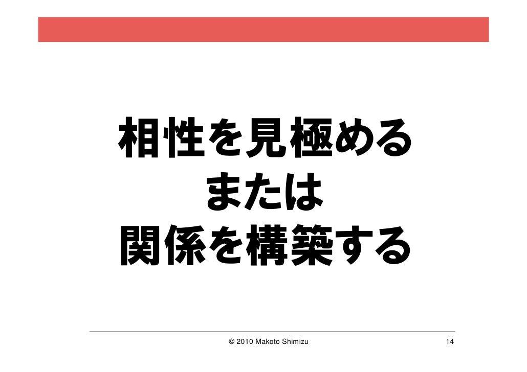 これから必要なこと © 2010 Makoto Shimizu   15