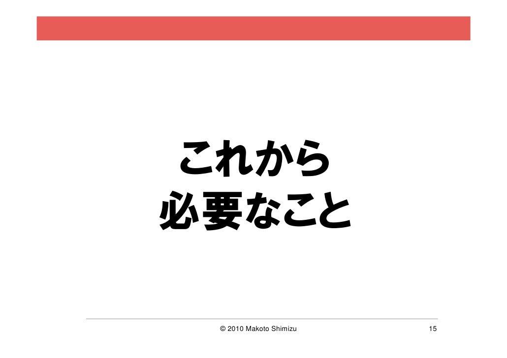 残っているタスク   メルマガ統合   ブログ統合   カラーミーのデザイン統一   メールサーバー切り替え   運用サポート契約のススメ   効果測定と改善の継続       © 2010 Makoto Shimizu   16
