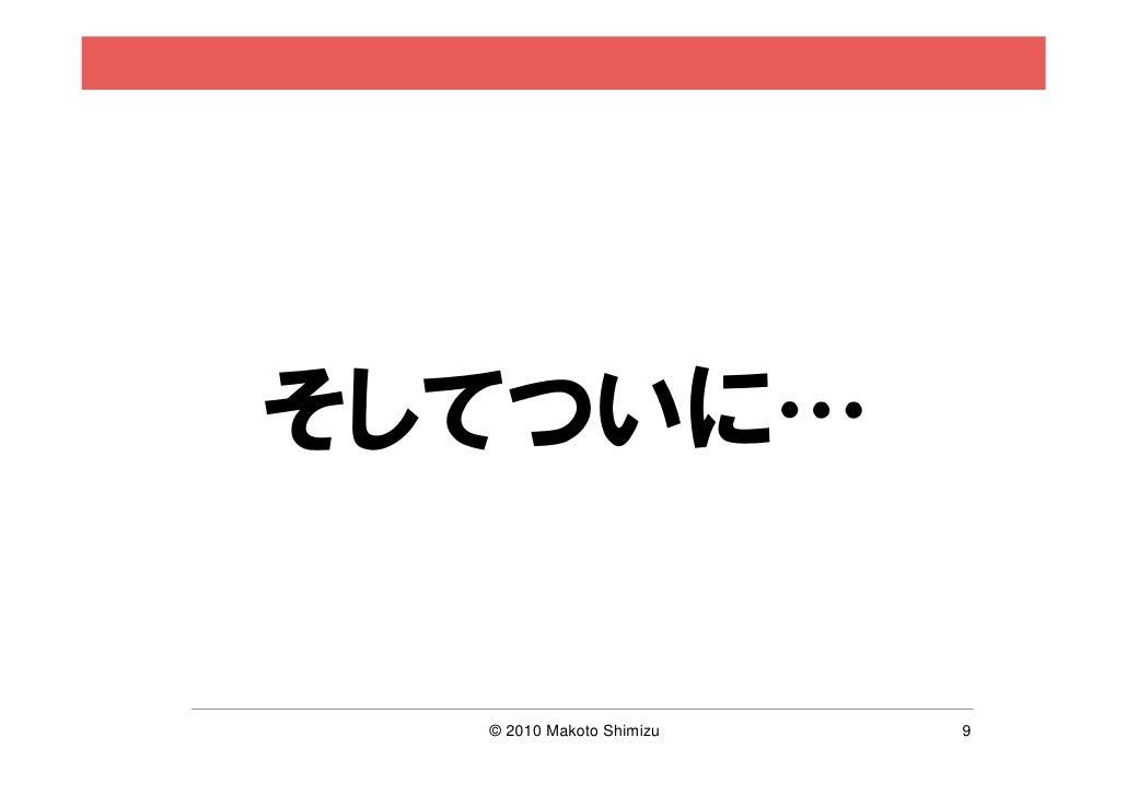 発注と受注の生産的な関係 のために  © 2010 Makoto Shimizu   10