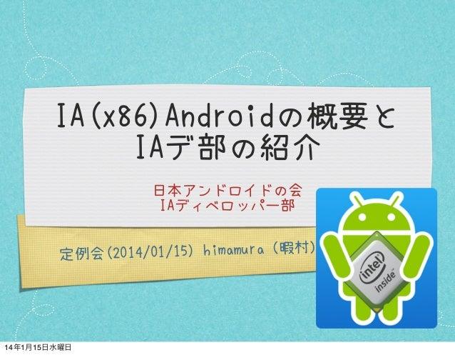 IA(x86)Androidの概要と IAデ部の紹介 日本アンドロイドの会 IAディベロッパー部  定例会(2014/01/15) himamura(暇村)  14年1月15日水曜日