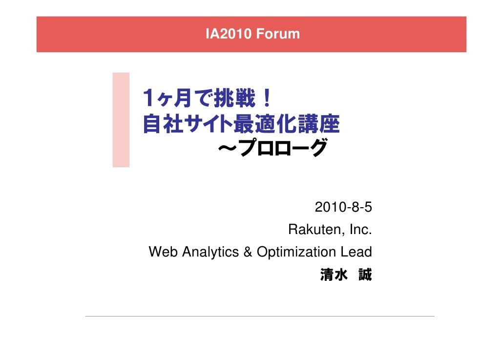 IAチャンネル:自社サイト最適化講座 vol.1