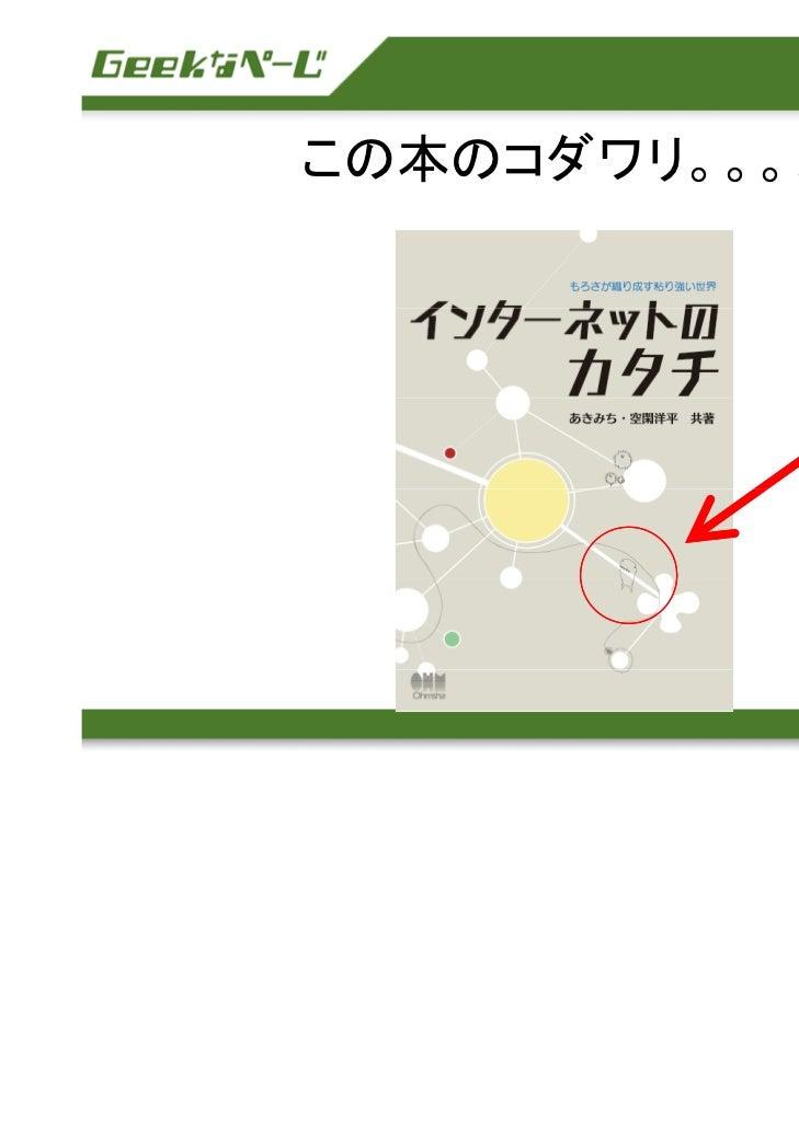 信学会IA研(広島市立大,2011年12月)招待講演発表資料,小川晃通,「2011年インターネット関連ニュース総括」 Slide 3