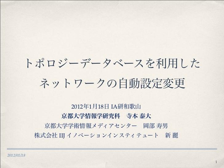 2012 1 18   IA             IIJ2012/01/18                                    1
