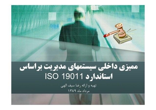 ﻣﻤﻴﺰي داﺧﻠﻲ ﺳﻴﺴﺘﻤﻬﺎي ﻣﺪﻳﺮﻳﺖ ﺑﺮاﺳﺎس اﺳﺘﺎﻧﺪارد 11091 ISO ﺗﻬﻴﻪ و اراﺋﻪ رﺿﺎ ﺳﻴﻒ اﻟﻬﻲ ﻣﺮداد ﻣﺎه 9831