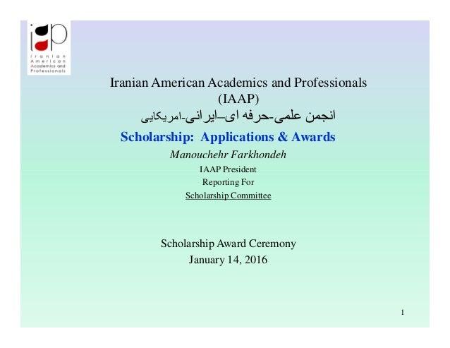 Iranian American Academics and Professionals (IAAP) -اﻣﺮﯾﮑﺎﯾﯽ ﻋﻠﻤﯽ اﻧﺠﻤﻦ-ای ﺣﺮﻓﮫ–اﯾﺮاﻧﯽ Scholarship: Applicati...