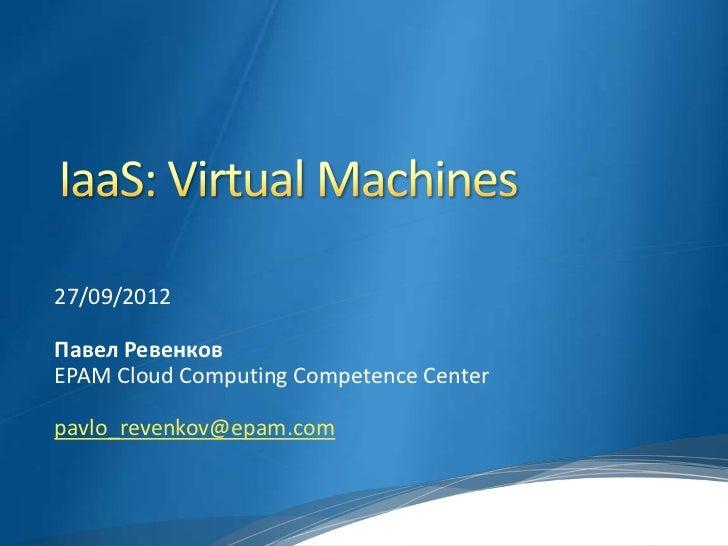 27/09/2012Павел РевенковEPAM Cloud Computing Competence Centerpavlo_revenkov@epam.com