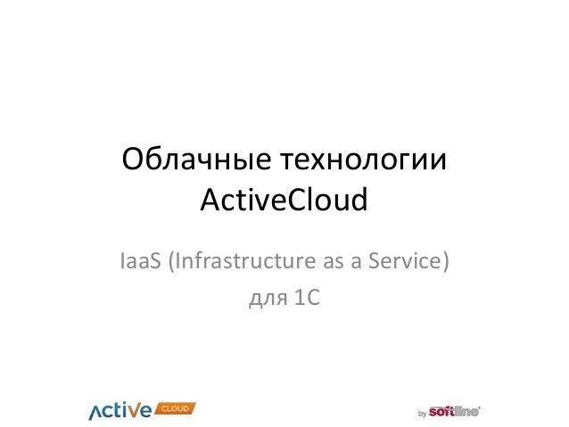 Облачные технологии ActiveCloud IaaS (Infrastructure as a Service) для 1С