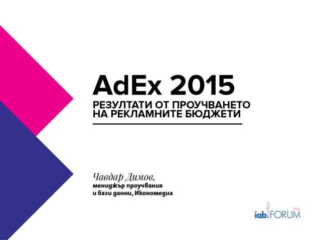Adex: Oбемът на дигиталния пазар в България за 2015, сплит между отделните рекламни формати, тенденции