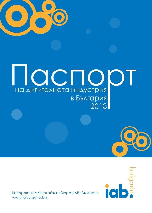 Тип реклама Брутни обеми за 2013 година Брутни обеми за 2012 година Общи приходи 38 647 892 41 735 338 Дисплей реклама 33 ...