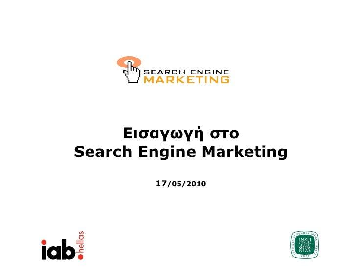 Εισαγωγή στο Search Engine Marketing 17 /0 5/20 10