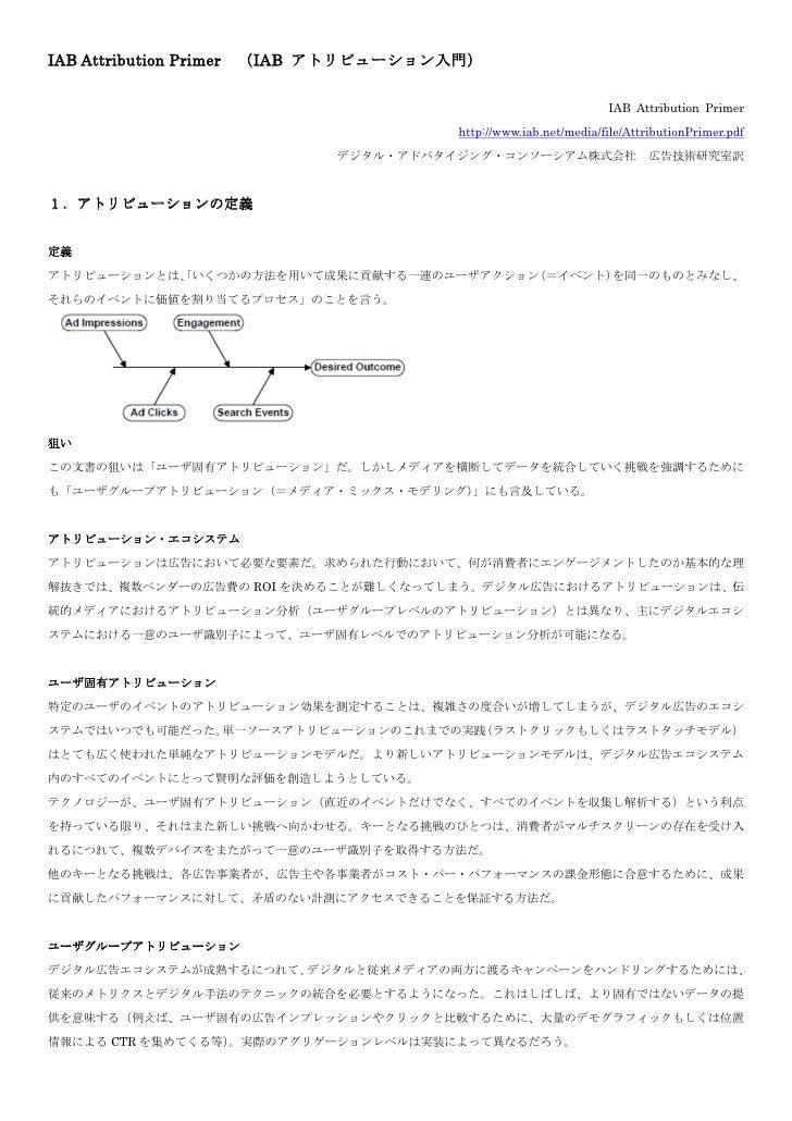 IAB Attribution Primer   (IAB アトリビューション入門)                                                                   IAB Attributi...