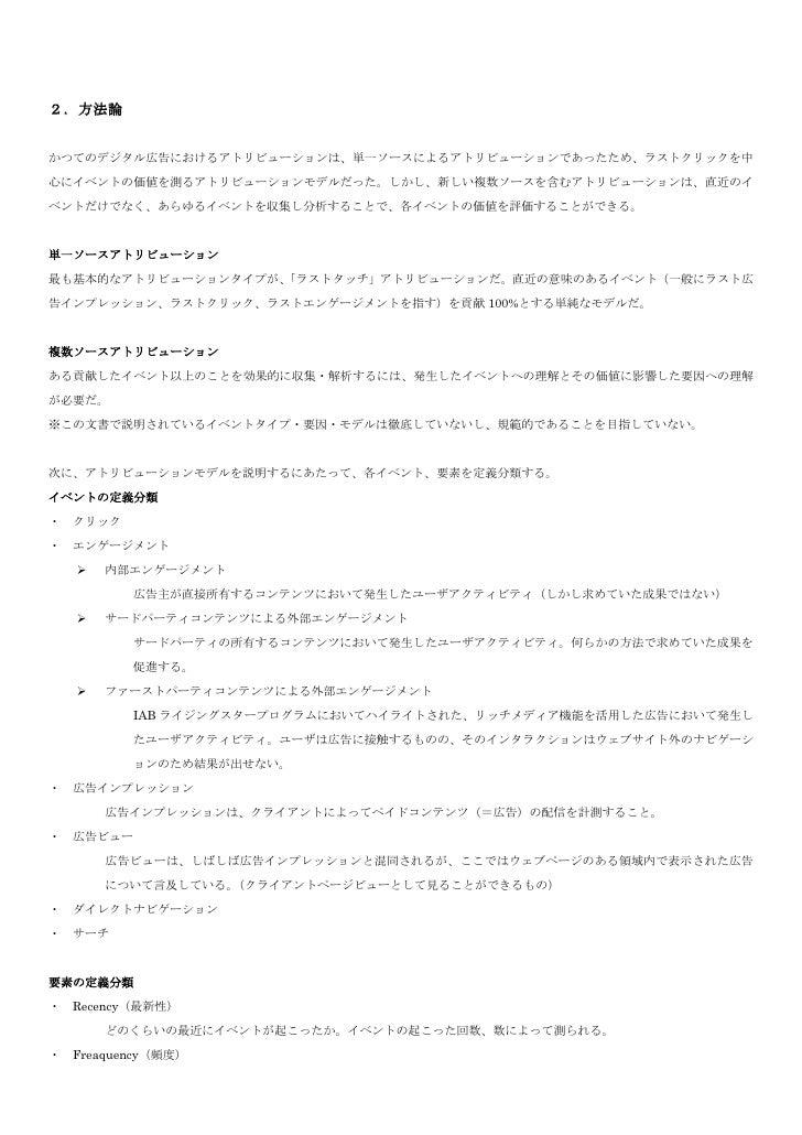 IAB Attribution Primer 2012/06/28(txt.ver) Slide 2