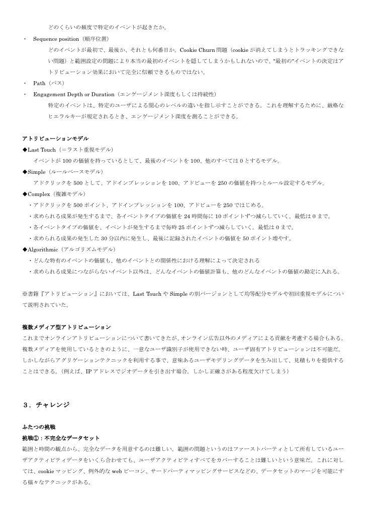 IAB Attribution Primer 2012/06/28(txt.ver) Slide 3