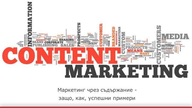 Маркетинг чрез съдържание - защо, как, успешни примери