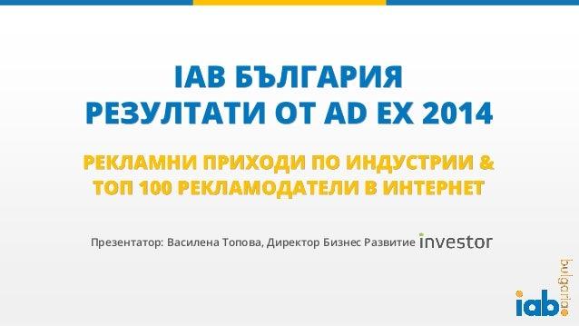 А И ИХ И И ИИ & 100 А А И В И IAB Ъ AD EX 2014 а : а а а, Д а