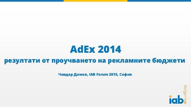 ч AdEx 2014 Ч Д , IAB Forum 2015, С