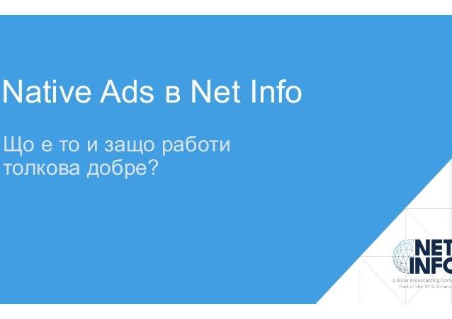 Native Ads в Net Info Що е то и защо работи толкова добре?