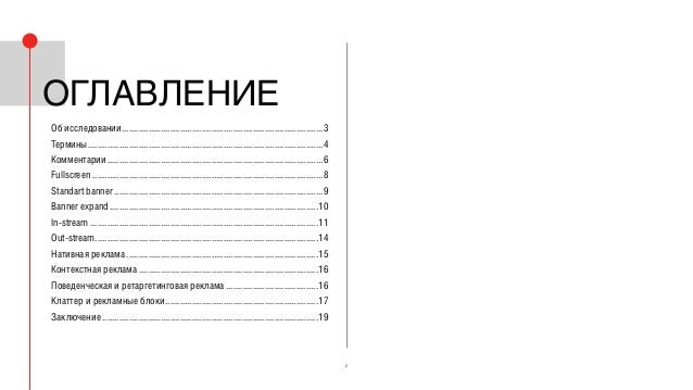 IAB Russia Loyal Ads Slide 2