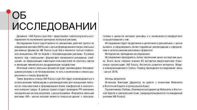 IAB Russia Loyal Ads Slide 3