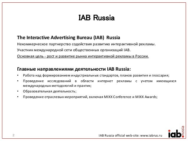 iab russia 2014 overview rus. Black Bedroom Furniture Sets. Home Design Ideas