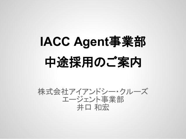 IACC Agent事業部中途採用のご案内株式会社アイアンドシー・クルーズ   エージェント事業部     井口 和宏