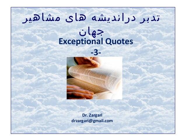 . دراند تدبرهای يشهمشاهير جهان Exceptional Quotes -3- Dr. Zargari drzargari@gmail.com