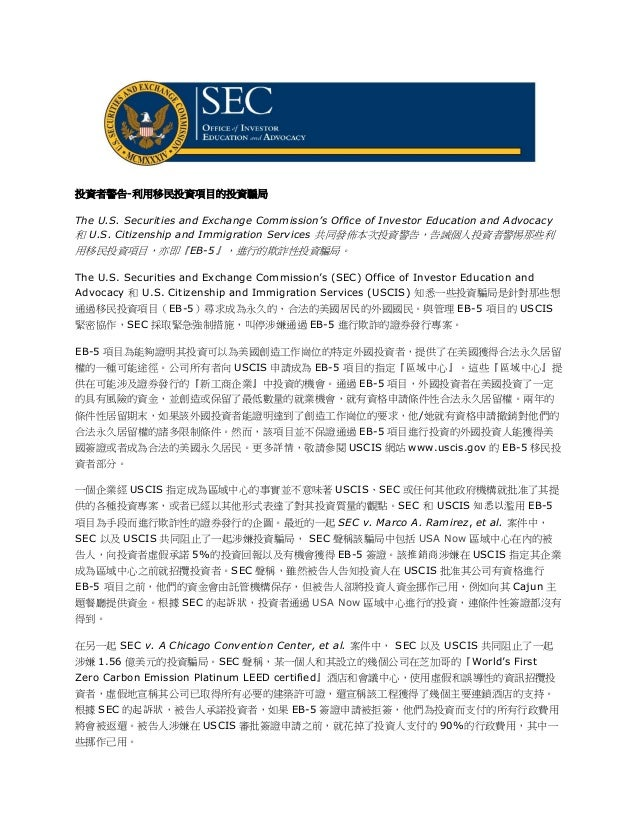 Ia immigrantch s ec chinese eb5 fraud alert - Office of investor education and advocacy ...