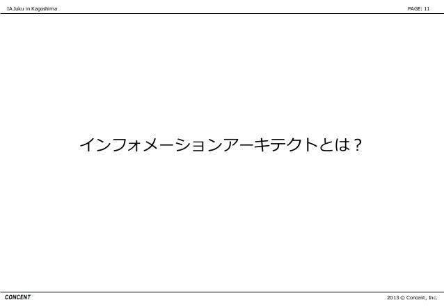 IA Juku in Kagoshima                                PAGE: 11                       インフォメーションアーキテクトとは?                     ...