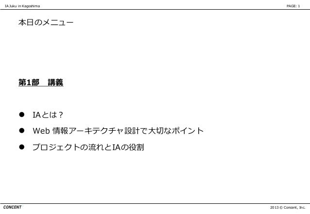 IA Juku in Kagoshima                        PAGE: 1       本日のメニュー       第1部 講義        IAとは?        Web 情報アーキテクチャ設計で大切なポイ...