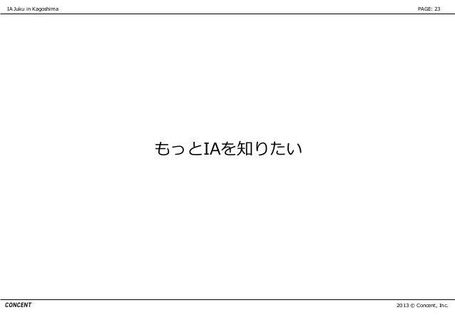 IA Juku in Kagoshima                        PAGE: 23                       もっとIAを知りたい                                    2...