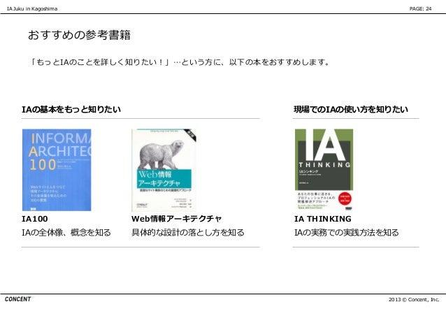 IA Juku in Kagoshima                                            PAGE: 24        おすすめの参考書籍        「もっとIAのことを詳しく知りたい!」…という方に...
