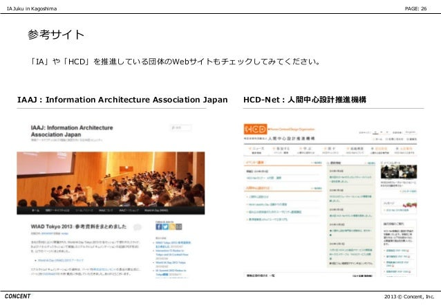 IA Juku in Kagoshima                                                               PAGE: 26        参考サイト        「IA」や「HCD」...