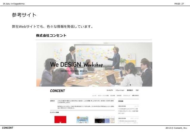 IA Juku in Kagoshima                        PAGE: 27        参考サイト        弊社Webサイトでも、色々な情報を発信しています。                       株...