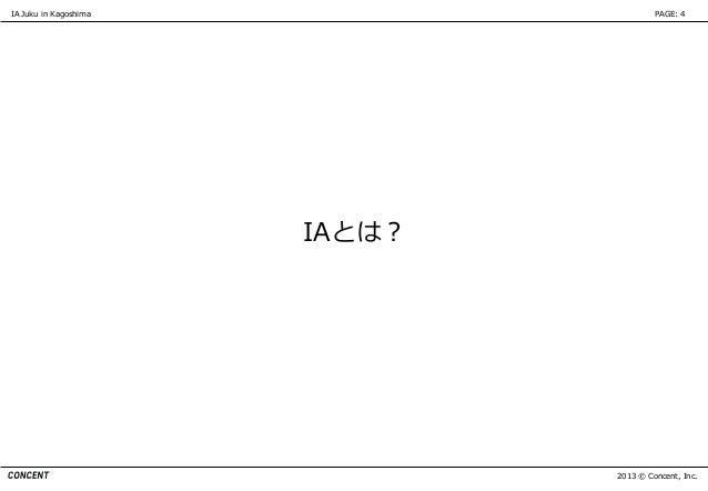 IA Juku in Kagoshima                    PAGE: 4                       IAとは?                               2013 © Concent, ...