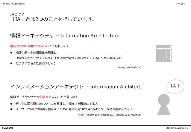 IA Juku in Kagoshima                                                                         PAGE: 5      IAとは?      「IA」と...