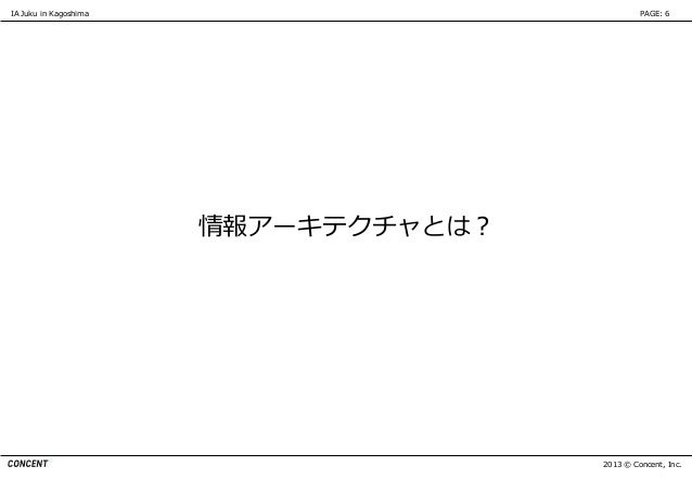 IA Juku in Kagoshima                           PAGE: 6                       情報アーキテクチャとは?                                 ...