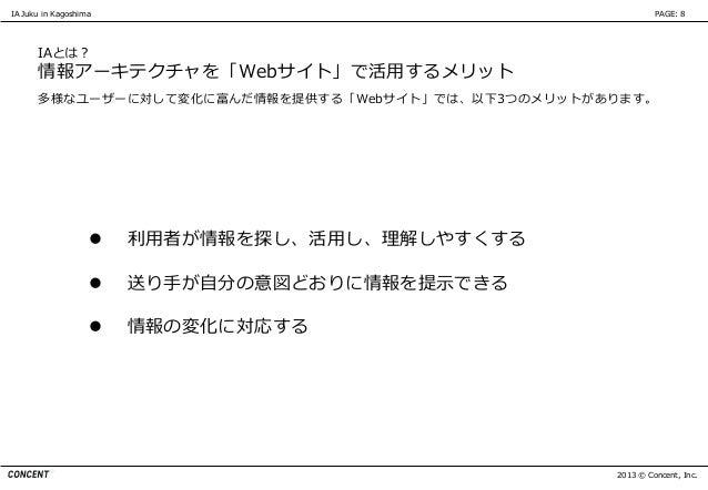 IA Juku in Kagoshima                                         PAGE: 8      IAとは?      情報アーキテクチャを「Webサイト」で活用するメリット      多様なユ...
